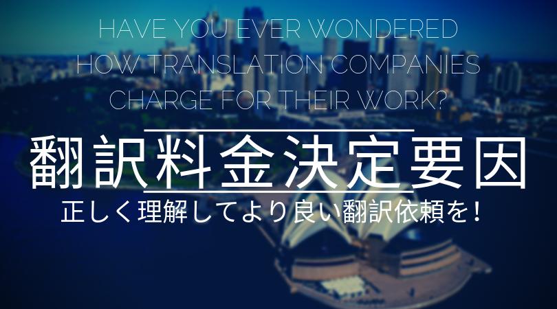 翻訳料金ってどうやって決まるの?