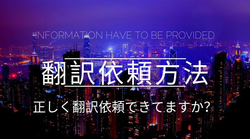 翻訳を依頼するときに必要な情報って?