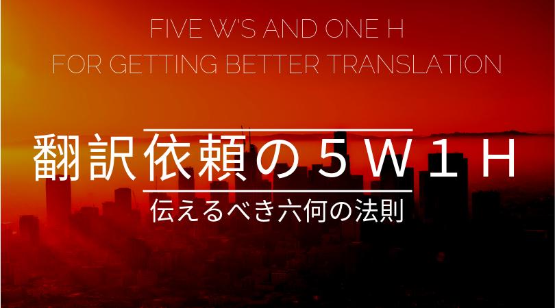 翻訳依頼の5W1H+α