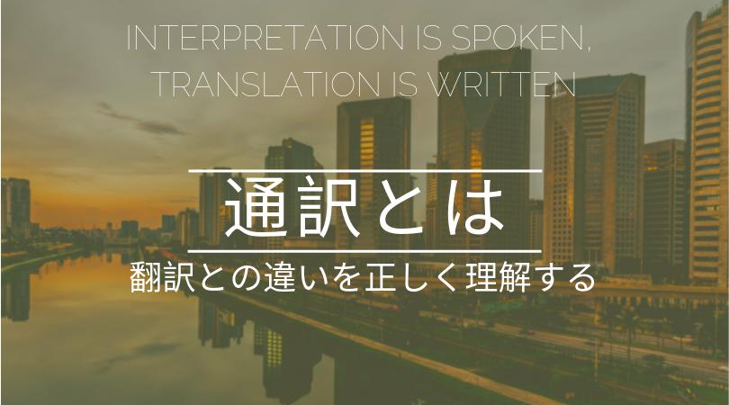 通訳ってなに?翻訳となにが違うの?
