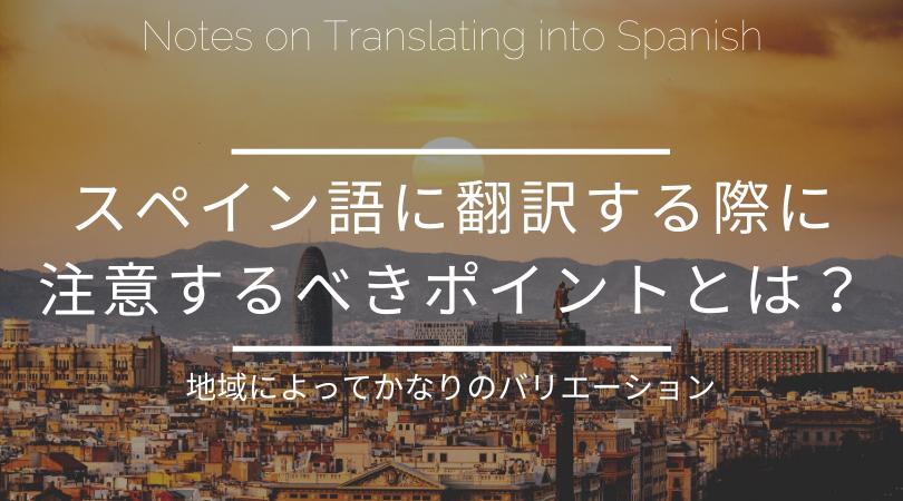 スペイン語に翻訳する際に注意するべきポイントとは?