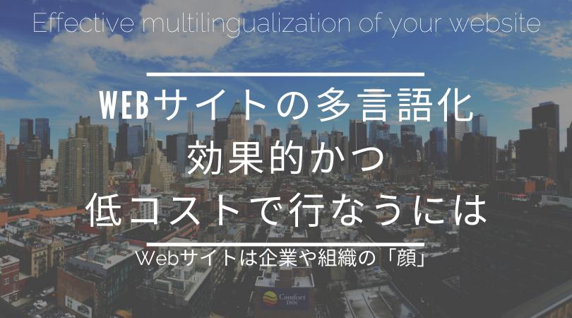 Webサイトの多言語化を効果的かつ低コストで行なうには