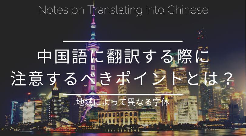 中国語に翻訳する際に注意するべきポイントとは?