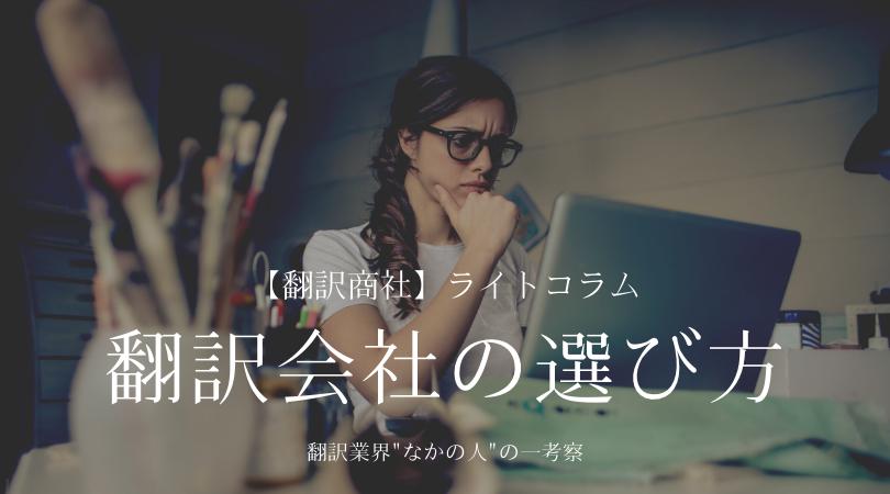 【ライトコラム】翻訳会社の選び方