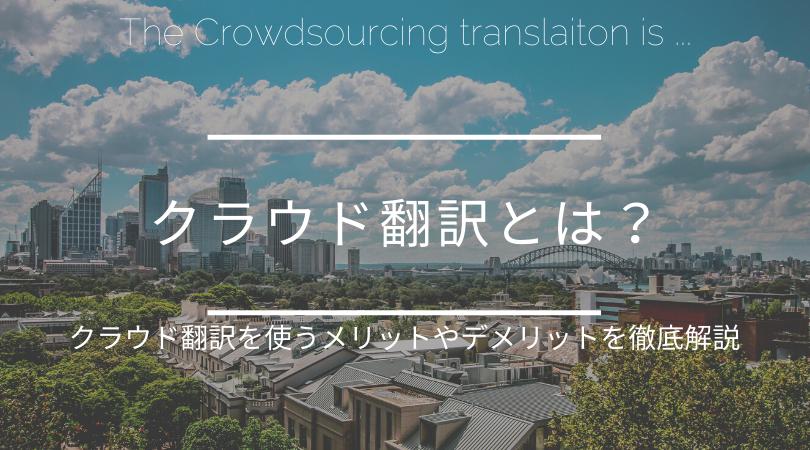 クラウド翻訳とは?クラウド翻訳を使うメリットやデメリットを徹底解説