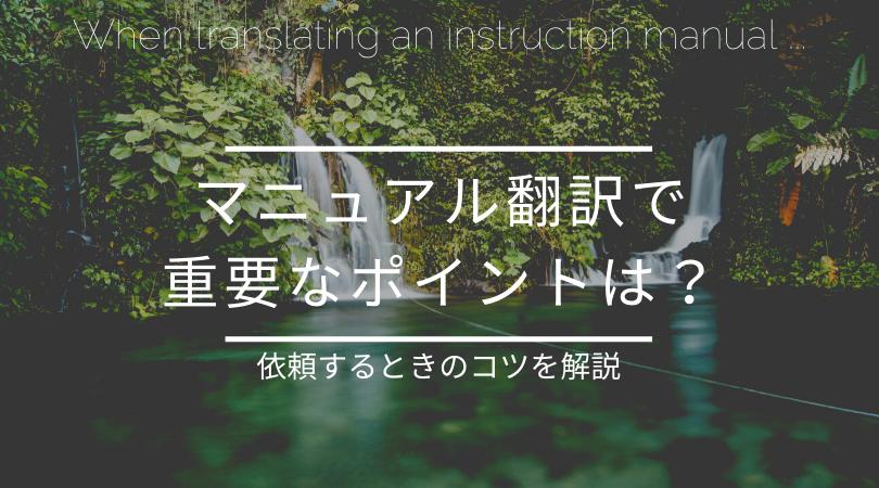 マニュアル翻訳で重要なポイントは?依頼するときのコツを解説