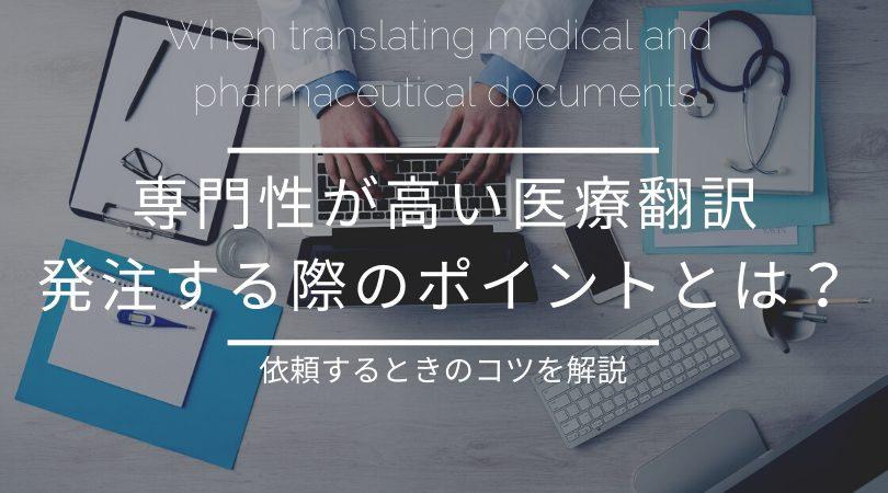 専門性が高い医療翻訳−発注する際のポイントとは?