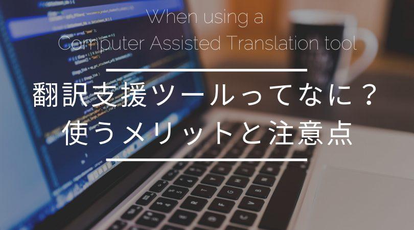 翻訳支援ツールってなに?使うメリットと注意点
