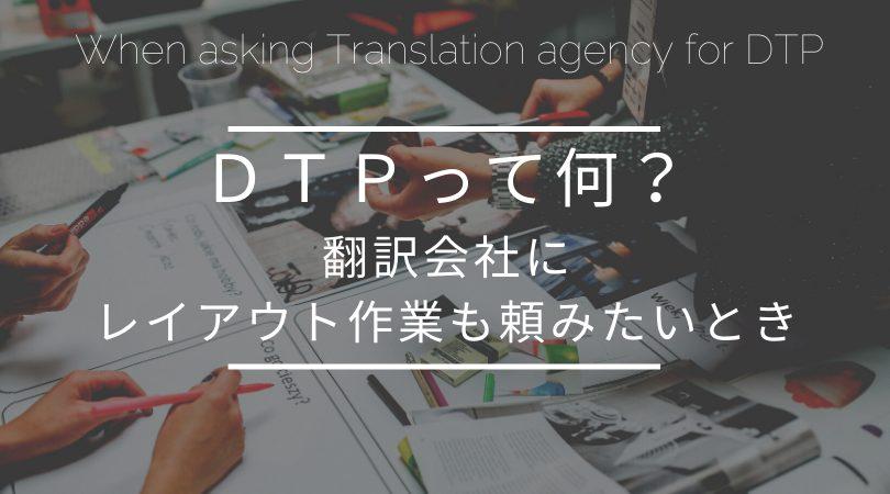 DTPって何?翻訳会社にレイアウト作業も頼みたいとき