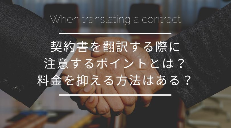 契約書を翻訳する際に注意するポイントとは?料金を抑える方法はある?